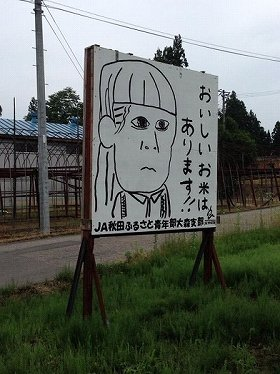 裏側には「おいしい野菜は あります!!」と書かれている。