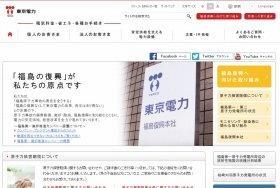 「Windows XP」を使っている企業はまだ多くありそうだ。(画像は東京電力のホームページ)