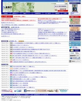 金融庁は、金融検査の結果を初めて公表した(画像は金融庁のホームページ)
