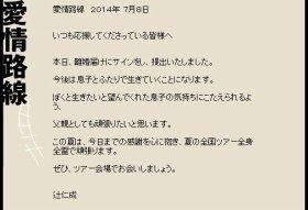 辻さんのブログ