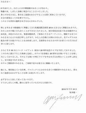 坂本龍一さんによる発表文(画像は公式サイトのスクリーンショット)