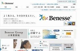 ベネッセの顧客情報を買ったのはジャストシステムなのか?(画像はベネッセグループのホームページ