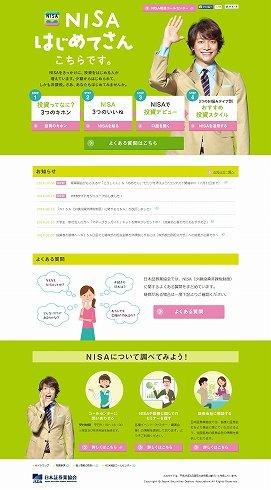 まだまだ課題山積のNISA(画像は日本証券業協会のホームページから