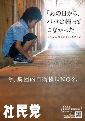 話題になっているポスター(社民党提供)