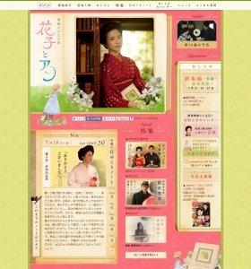 「花子とアン」公式サイト
