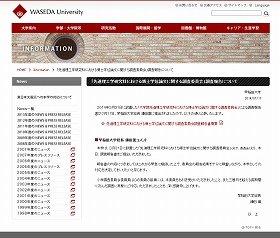早稲田大学は17日、調査委員会の報告書を公式サイト上で公表した