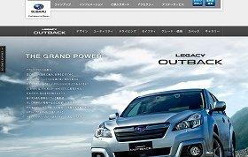 「衝突安全性能」の高評価、SUBARUが米国で売れている!(画像は富士重工業「レガシィ アウトバック」のホームページ)
