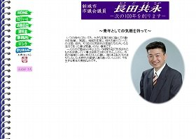 ブログは長田共永市議の公式ホームページからもリンクされている