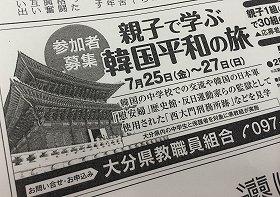地元紙に掲載された募集広告。「親子で学ぶ韓国平和の旅」という触れ込みだ