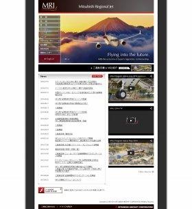 日の丸ジェット機、世界に勝てるか(画像は三菱航空機のホームページ)