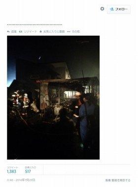 自宅の全焼を報告したツイート