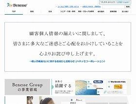 公式サイトでは情報流出に関する最新情報を掲載している