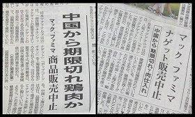 東京では「マック」(左から毎日、朝日)