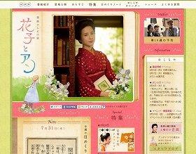 高視聴率が続く「花子とアン」(画像は公式サイトのスクリーンショット)