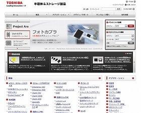 半導体で「世界の」企業に(画像は東芝 セミコンダクター&ストレージ社のホームページ)