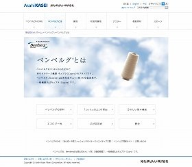 日本の繊維業界、「民族衣装」に活路を求められるか(画像は旭化成せんいのホームページ)