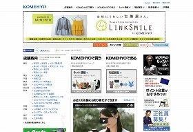 「中古ブランド品販売」のガリバー、コメ兵(画像はコメ兵のホームページ)