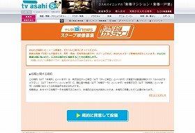 テレ朝動画投稿サイトの利用規約酷すぎる 謝礼ナシ、「賠償義務あり」にネットで「大炎上」