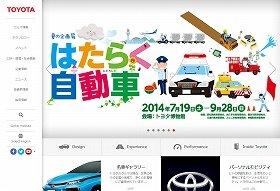 振り返れば、すぐそこにVW(画像はトヨタ自動車の企業ホームページ)