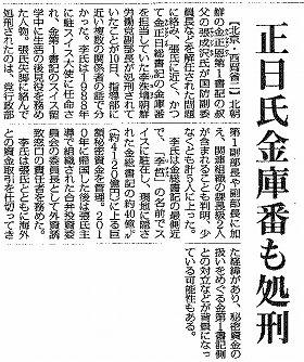 毎日新聞の2013年12月11日朝刊の1面に掲載された記事。外相就任時点では、毎日新聞は「今後も確認作業を続けます」としている