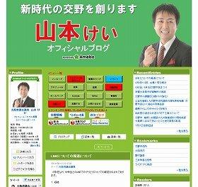 報道後、ブログを頻繁に更新(画像は山本景府議の公式ブログ)