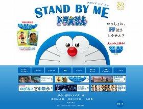 独自設定に注目が集まる「STAND BY ME ドラえもん」(画像は映画公式サイトのスクリーンショット)