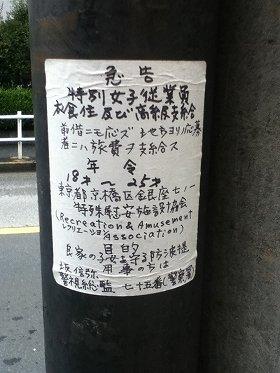 韓国学校前に貼られていたビラ