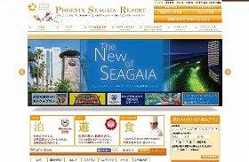 「フェニックス・シーガイア・リゾート」ウェブサイト