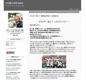 18日、自身のブログを更新(画像は岩佐徹さんの公式ブログ)