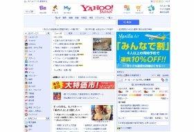 インターネット検索は人格権侵害になりうるのか(画像はヤフージャパンのトップページ)