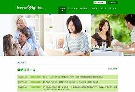 日本在住フィリピン人の紹介サービスも続々登場(画像はブランニュウスタイルのホームページ)
