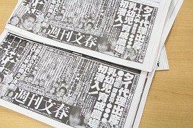 新聞ごとに微妙に伏せ字の箇所や表記が異なる