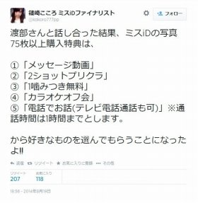 篠崎さんのツイート