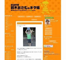 氷水をかぶったことを報告した鈴木おさむさん(画像は公式ブログのスクリーンショット)