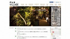 商業施設「代々木ヴィレッジ」ウェブサイト