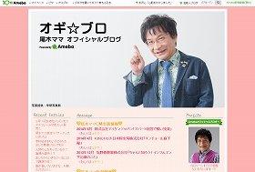 尾木ママがブログで激怒