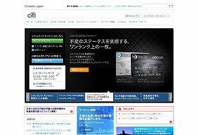 シティバンクの日本撤退、各行は腹の探り合い…(画像はシティバンクのホームページ)