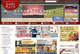 加熱する自治体の「寄付金獲得運動」(画像は「ふるさとチョイス」のホームページ)