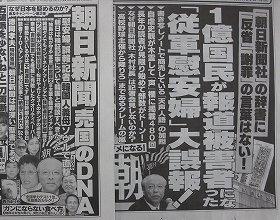 朝日新聞以外の全国紙に掲載された週刊文春(左)と週刊新潮(右)の広告。スペースの3分の1を朝日新聞批判に割いている