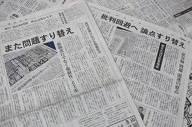 読売新聞や産経新聞は朝日記事を「論点すり替え」「問題すり替え」などと批判している