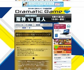 日本テレビの公式ホームページで募集していた