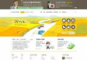 金融庁は、韓国の国民銀行に4か月間の業務停止命令を出した(画像は国民銀行のホームページ)