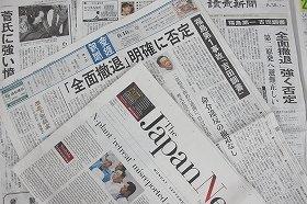 読売、産経などが「吉田調書」めぐる朝日新聞の報道を批判している