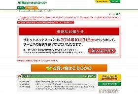 「サミットネットスーパー」はホームページで、サービスの終了を告知した。