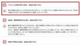 日本赤十字社のHPにはプラセンタ注射を受けた人の献血制限が示されている(画像はHPスクリーンショット、赤枠は編集部によるもの)