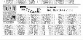 9月4日の朝日新聞朝刊に掲載された池上氏のコラム。見出しに「訂正、遅きに失したのでは」とある