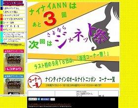 公式サイトでは次回、次々回の放送内容も紹介中(画像は「ナインティナインのオールナイトニッポン」公式サイト)