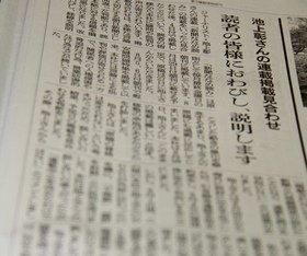 朝日新聞の「説明」は読者を納得させるか