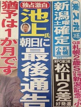 「猶予1か月」発言、朝日への最後通告か?(画像は9月6日付け東スポ)