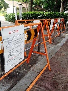 新宿中央公園では園内の立ち入りが一部規制されていた(6日編集部撮影)